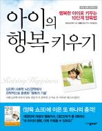 아이의 행복 키우기(자녀 양육 시리즈 2)