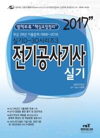 전기공사기사 실기(2017)(실기D-30 시리즈 3)