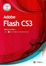 ADOBE FLASH CS3(CD1장포함)