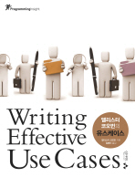 WRITING EFFECTIVE USE CASES(앨리스터 코오번의 유스케이스)