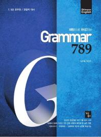 Grammar 789(패턴으로 완성하는)