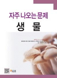 생물(2014)(자주 나오는 문제)(개정판 2판)