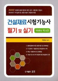 건설재료시험기능사 필기 및 실기(2020)(개정증보판 14판)