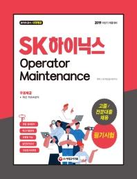 SK 하이닉스 Operator / Maintenance 고졸/전문대졸 채용 필기시험(2019)