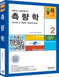 측량학(토목기사 토목산업기사)(2015)(중독)(개정판)(Best Book 2)