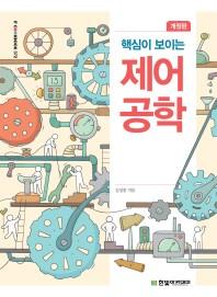 제어공학(핵심이 보이는)(개정판)(IT CookBook 372)