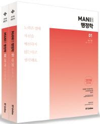 Mani(마니) 행정학(2018)