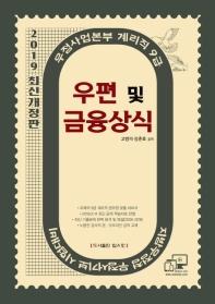 우편 및 금융상식(우정사업본부 계리직 9급)(2019)