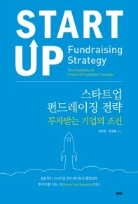 스타트업 펀드레이징 전략