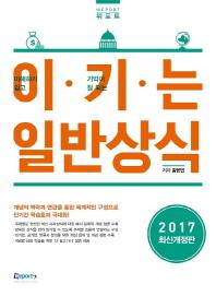 이기는 일반상식(2017)(위포트)(개정판)