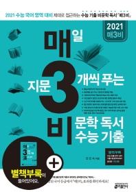 매일 지문 3개씩 푸는 비문학 독서 수능 기출(2021)(매3비)