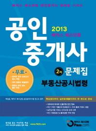 공인중개사 문제집 2차 부동산공시법령(2013)(해커스 패스닷컴)