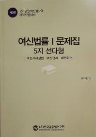 여신법률 1 문제집: 5지 선다형(개정판)