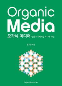 오가닉 미디어(Organic Media)