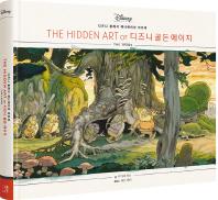 The Hidden Art of 디즈니 골든 에이지: The 1930s(양장본 HardCover)