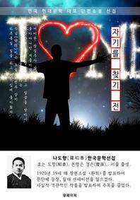 자기를 찾기 전 - 나도향 한국문학선집