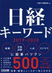 日經キ-ワ-ド 2019-2020