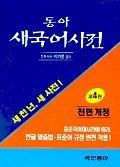새 국어사전 4판(4판)