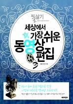 동영상 편집 필살기(세상에서 가장 쉬운)(필살기)    ☞ 서고위치:RL 5