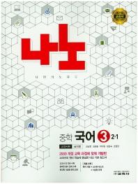 중학 국어3(2학년1학기)(2016)(나노)