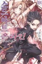 소드 아트 온라인. 4(J노블(J Novel))