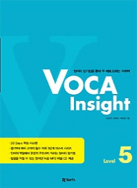 VOCA Insight Level. 5(2018)(CD1장포함)