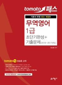 무역영어 1급 초단기완성 + 기출문제(2019~2017년도)(토마토패스)(개정판)