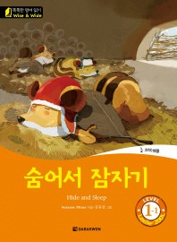 숨어서 잠자기(Hide and Sleep)(CD1장포함)(똑똑한 영어 읽기 Wise & Wide 1-1)