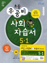 우공비 초등 자습서 5-1 특별 세트(쎈 수학 1권 포함)(2012)