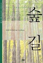 숲길(한국학술진흥재단 학술명저번역총서 서양편 229)(양장본 HardCover)