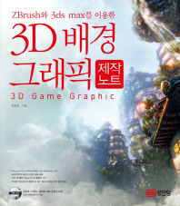 3D 배경 그래픽 제작노트 부록CD포함