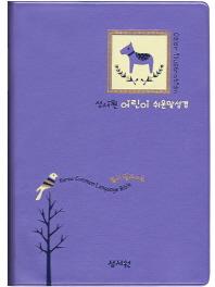 어린이 쉬운말성경(보라)(소)(색인)(컬러 일러스트)(성서원)