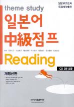 일본어 중급점프 READING