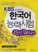 KBS 한국어능력시험 고득점 꿰차기 #