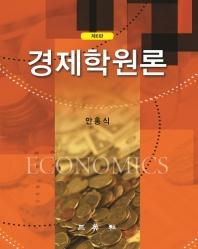 경제학원론(6판)(양장본 HardCover)