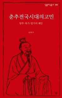 춘추전국시대의 고민(살림지식총서 592)