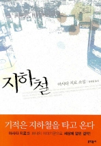 지하철 (새책 수준)