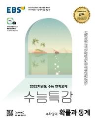고등 수학영역 확률과 통계(2021)(2022 수능대비)(EBS 수능특강)