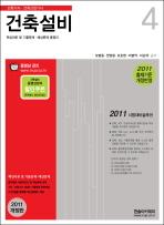 건축설비(2011)(건축기사 건축산업기사 4)