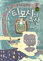 티모시의 유산 /새책 수준 ☞ 서고위치:MB 1