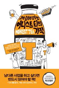 어니스트 티의 기적 ///YY16