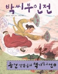 송언 선생님의 책가방고전. 8: 박씨부인전