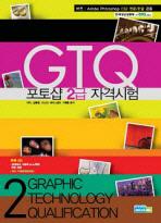 GTQ 포토샵 2급 자격시험(CD1장포함)