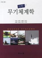 무기체계학(신편)(3판)(양장본 HardCover)