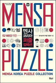 멘사코리아 퍼즐 컬렉션(IQ 148을 위한)(IQ 148을 위한 멘사 퍼즐)