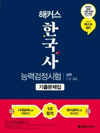 한국사능력검정시험 기출문제집 심화(1·2·3급)(해커스)(3판)