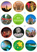 컬러 이미지사전 ▼/국제[1-760001]