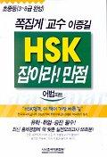HSK 잡아라 만점 어법파트