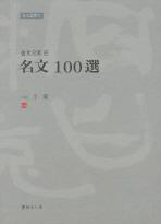 명문 100선