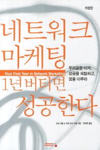 네트워크 마케팅 1년 버티면 성공한다(2판)